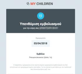 Προβολή καμπυλών ανάπτυξης παιδιού σε Smart TV (Samsung, LG, Sony κλπ)